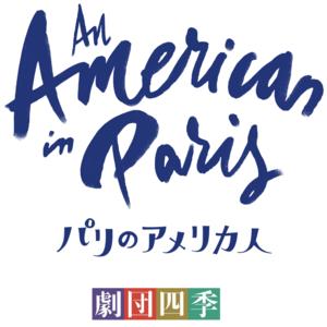 劇団四季 新作ミュージカル『パリのアメリカ人』のサムネイル画像1