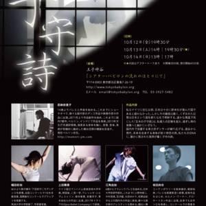 東京バビロン的ダンスコレクション2018作品出品   新作ダンスシアター公演「子守詩」のサムネイル画像1