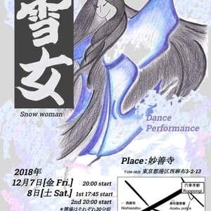 Reach Secret お寺ダンス ~雪女 Snow woman~のサムネイル画像1