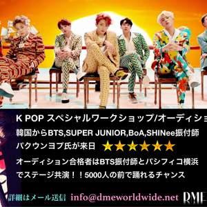 K-POP スペシャルワークショップ/オーディションのサムネイル画像1