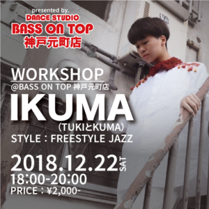 【Freestyle Jazz】IKUMA(TUKIとKUMA) Dance Workshop【presented by BASS ON TOP神戸元町店】のサムネイル画像1