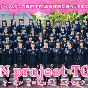 SO.ON project TOKYO放課後LIVE ~3年生ラストライブ~のサムネイル画像1