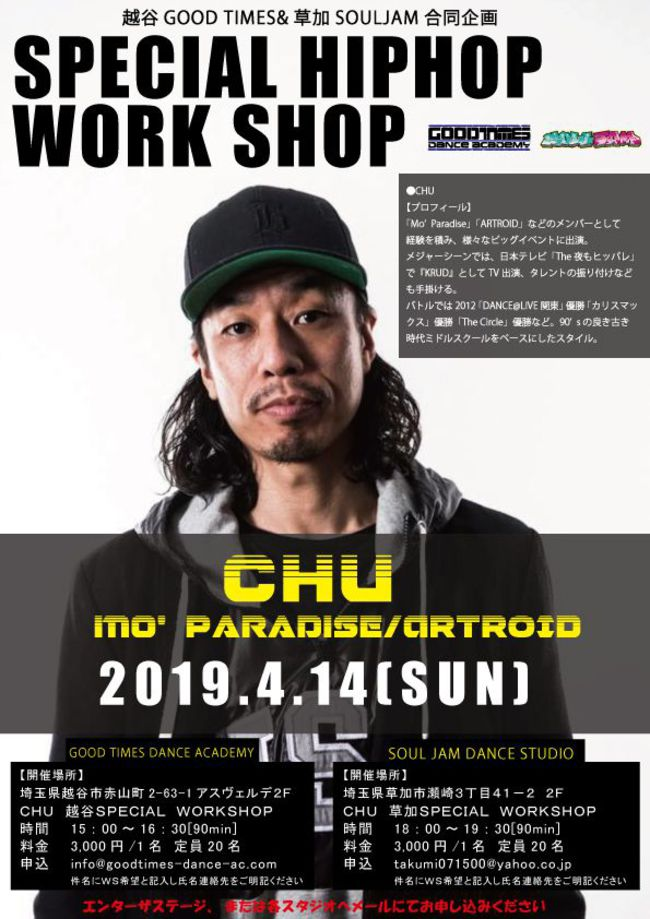 CHU SPECIAL HIPHOP WORKSHOP!!!のサムネイル画像1