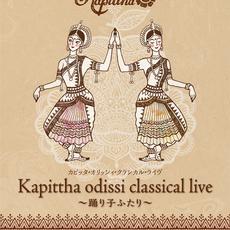 インド古典舞踊オリッシー公演「カピッタ・オリッシィ・クラシカル・ライブ Kapittha odissi classical live〜踊り子ふたり」のサムネイル画像1