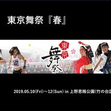 第5回 東京舞祭『春』のサムネイル画像1