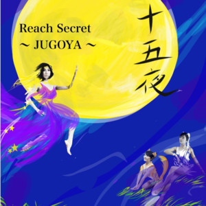 お寺ダンス・ダンスで語る日本昔話★Reach Secret 〜 十五夜 Jugoya〜のサムネイル画像1