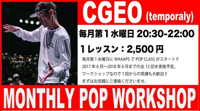 「CGEO(temporaly) MONTHLY POP WORKSHOP@WAAAPS」のサムネイル画像1
