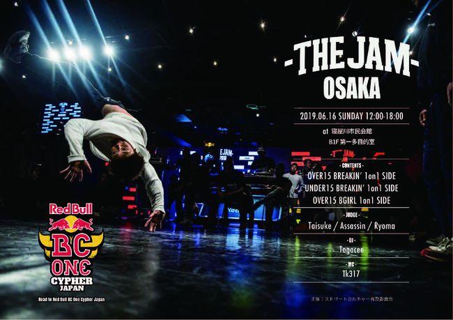 THE JAM 大阪大会 - BBOY TAISUKE presents BREAKIN'1on1 Battle -のサムネイル画像1