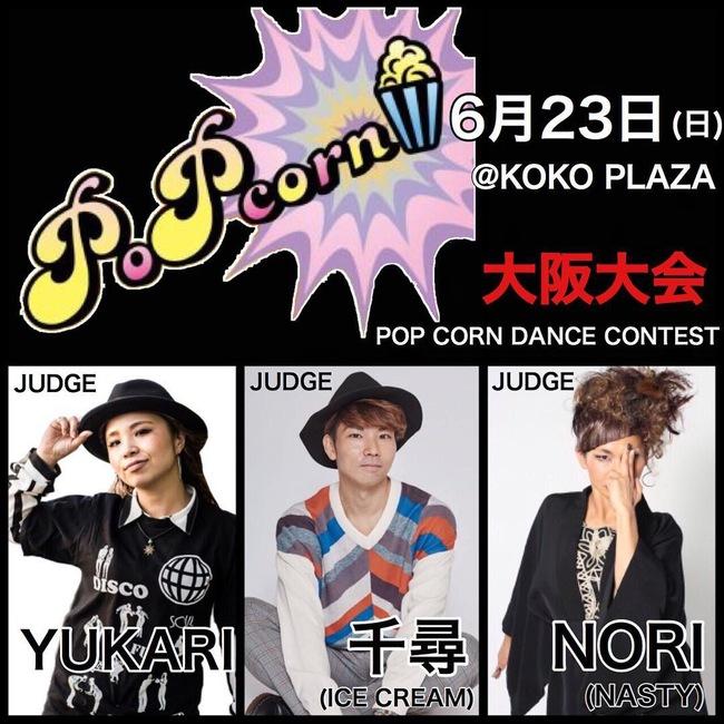 POP CORN DANCE CONTEST 大阪大会のサムネイル画像1