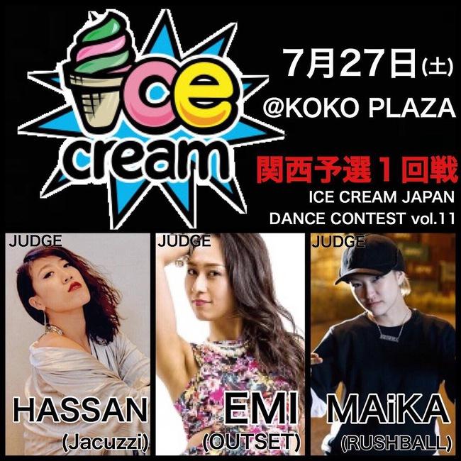 ICE CREAM DANCE CONTEST vol.11 第1回関西予選のサムネイル画像1