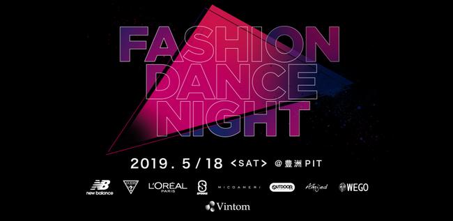 FASHION DANCE NIGHT 2019のサムネイル画像1