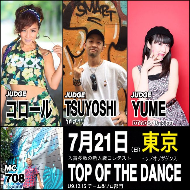 TOP OF THE DANCE【東京】のサムネイル画像1