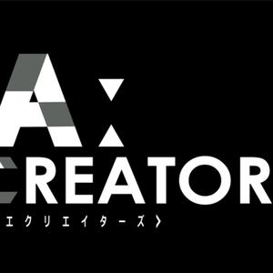 A:CREATORS<エクリエイターズ>vol.1のサムネイル画像1