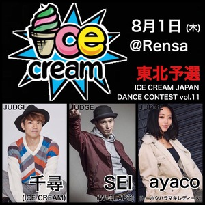 ICE CREAM DANCE CONTEST vol.11 東北予選のサムネイル画像1