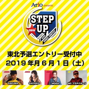 STEP UP DANCE CONTEST 2019 東北予選のサムネイル画像1
