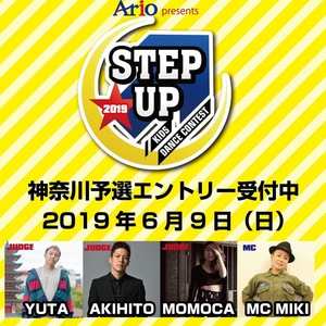 STEP UP DANCE CONTEST 2019 神奈川予選のサムネイル画像1