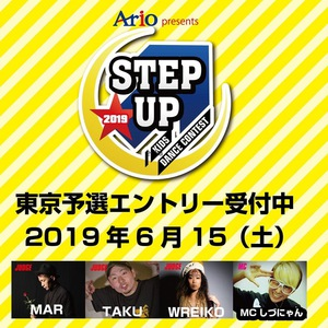 STEP UP DANCE CONTEST 2019 東京予選のサムネイル画像1