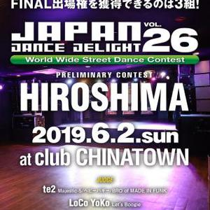 JAPAN DANCE DELIGHT VOL.26 広島大会のサムネイル画像1