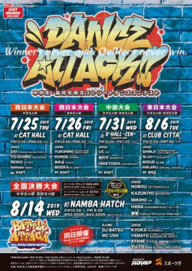 DANCE ATTACK 東日本大会のサムネイル画像1