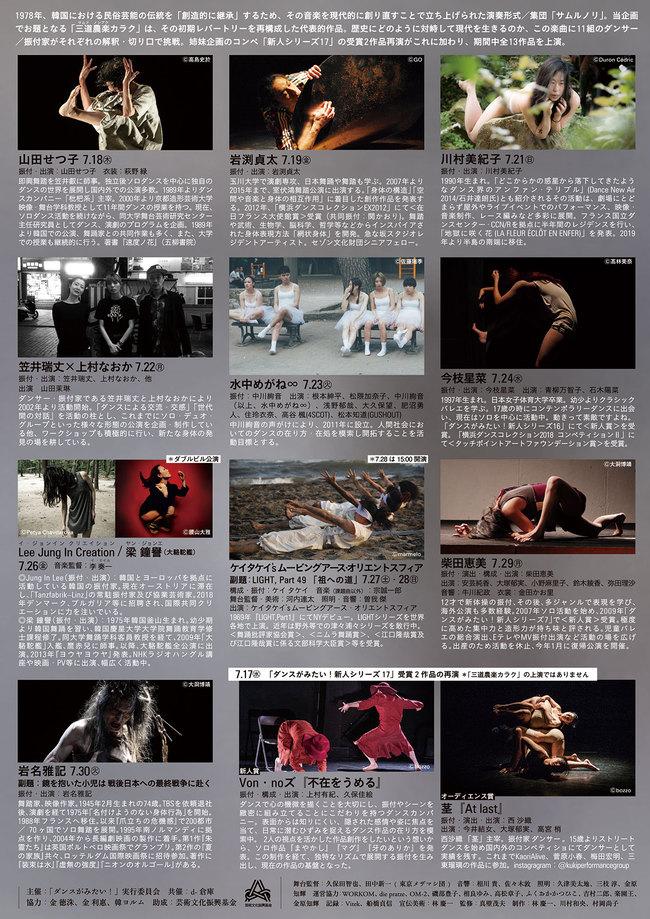 ダンスがみたい!21 サムルノリ「三道農楽カラク」を踊る。のサムネイル画像1