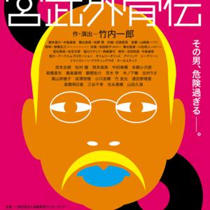 座・高円寺 夏の劇場07のサムネイル画像1