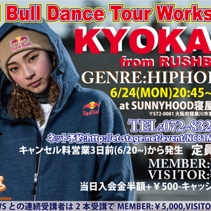 Red Bull Dance Tour Workshop 「KYOKA」のサムネイル画像1