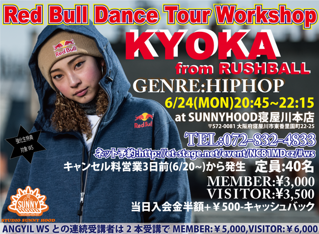 Red Bull Dance Tour Workshop 「KYOKA」のサムネイル画像1