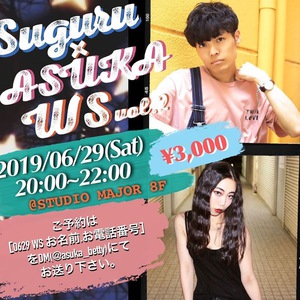 Suguru×ASUKA WS vol.2のサムネイル画像1
