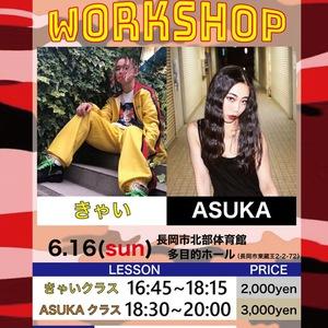 ASUKA&きゃいSpecialWorkShopのサムネイル画像1