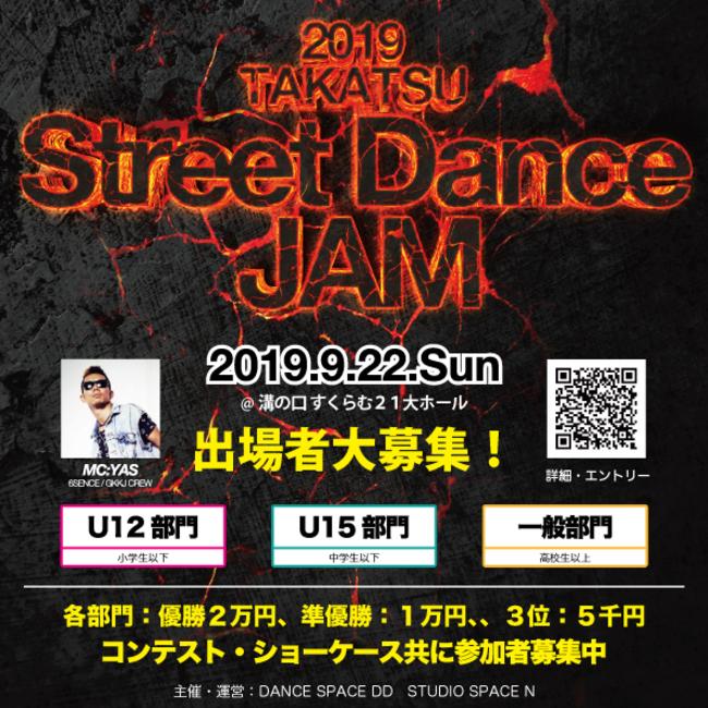 TAKATSU STREET DANCE JAM Vol.4のサムネイル画像1