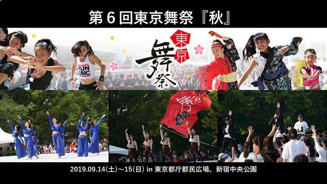 第6回 東京舞祭『秋』のサムネイル画像1