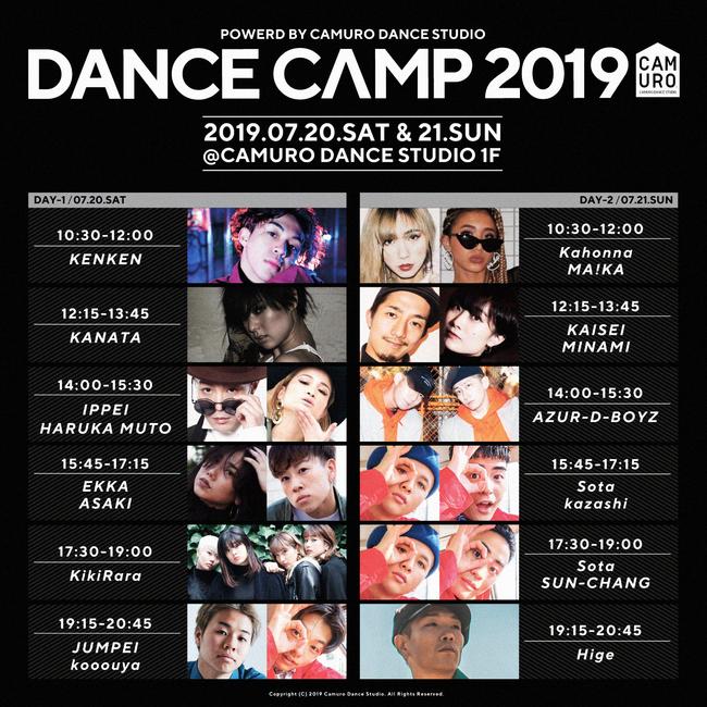 DANCE CAMP 2019のサムネイル画像1