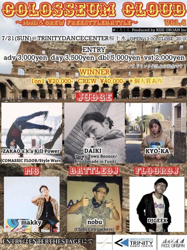 Colosseum Cloud vol.4~コロシアムクラウド 1on1 Free Style Battle&crew free style battleのサムネイル画像1