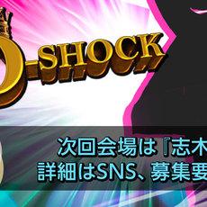 D-SHOCKのサムネイル画像1