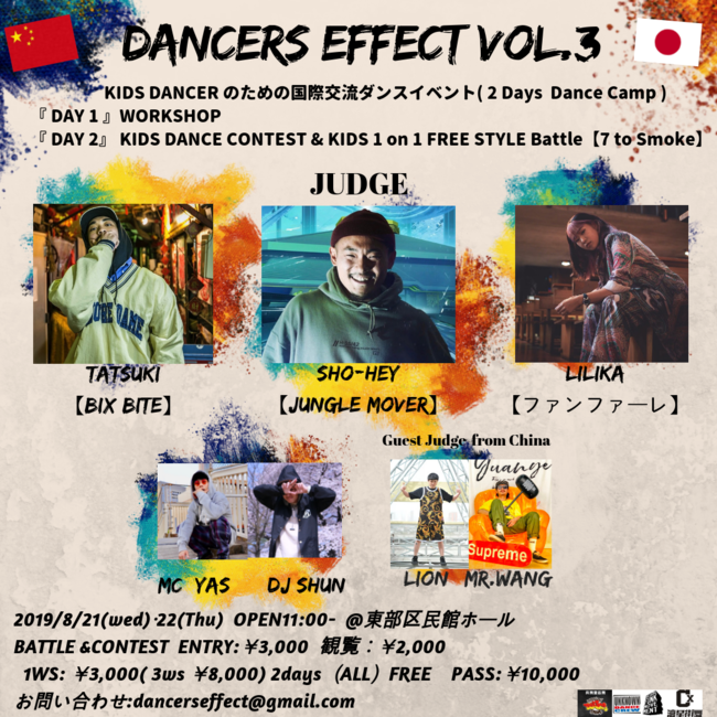 DANCERS EFFECT Vol.3のサムネイル画像1