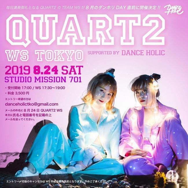 QUART2 WS TOKYOのサムネイル画像1