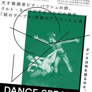スターダンサーズ・バレエ団公演「Dance Speaks」緑のテーブル/ウェスタン・シンフォニーのサムネイル画像1