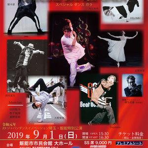 ジャパン・ダンス・イノベーション(JDI)のサムネイル画像1