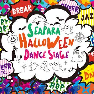 Seapara Halloween ダンスステージのサムネイル画像1