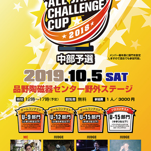 ALL JAPAN CHALLENGE CUP 2019 中部予選のサムネイル画像1