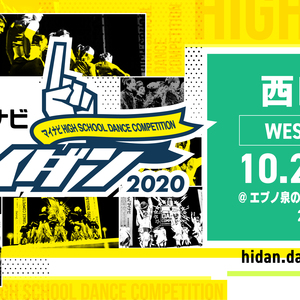 マイナビHIGH SCHOOL DANCE COMPETITION 2020 WEST vol.1のサムネイル画像1