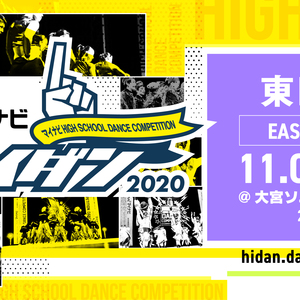 マイナビHIGH SCHOOL DANCE COMPETITION 2020 EAST vol.1のサムネイル画像1