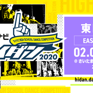 マイナビHIGH SCHOOL DANCE COMPETITION 2020 EAST vol.2のサムネイル画像1