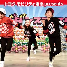トヨタ モビリティ東京 presents キッズダンスフェスタ 2019のサムネイル画像1