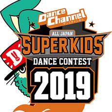 ALL JAPAN SUPER KIDS DANCE CONTEST 2019 北関東予選のサムネイル画像1