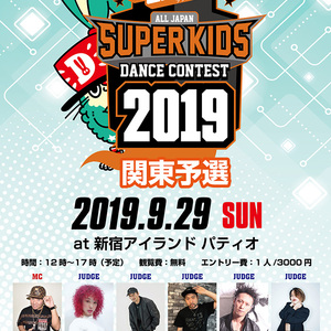 ALL JAPAN SUPER KIDS DANCE CONTEST 2019 関東予選のサムネイル画像1