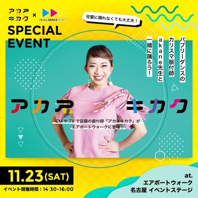 11/23 エアポートウォークイベント出演チーム募集!のサムネイル画像1
