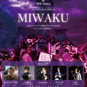 NEO-Geisha 第2回単独公演 『MIWAKU』のサムネイル画像1