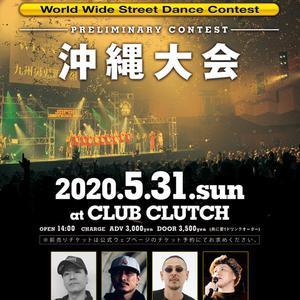 JAPAN DANCE DELIGHT VOL.27 沖縄大会のサムネイル画像1
