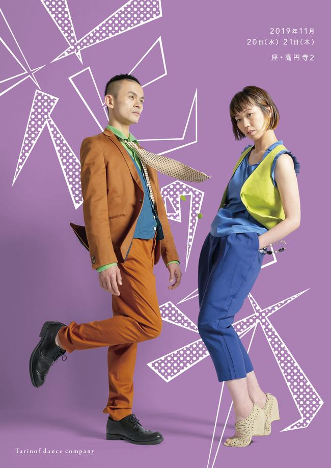 Tarinof dance company 新作公演 『花の牙』のサムネイル画像1